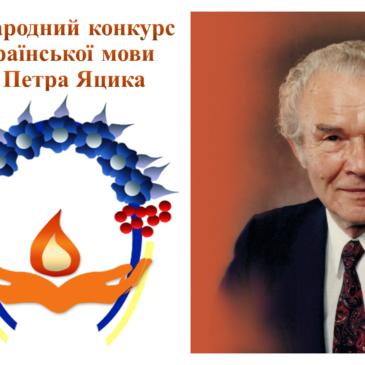 Вітаємо переможцю ІІ етапу ХІХ Міжнародного конкурсу з української мови імені Петра Яцика