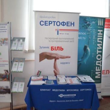 Регіональна міждисциплінарна конференція «Актуальні питання здоров'я населення у третьому тисячолітті»