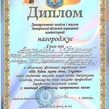 Фестиваль української пісні «Ти будеш жити вічно, Україно!»