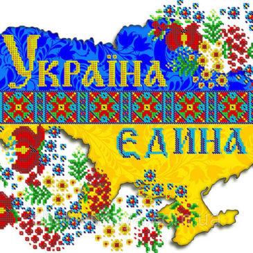 """Обласний етап конкурсу """"Я – за єдину Україну!"""""""