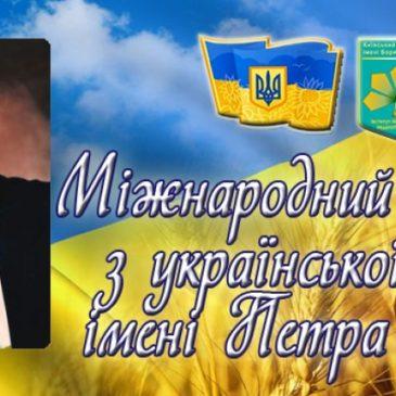 Обласний етап ХХ Міжнародного конкурсу ім. П.Яцика