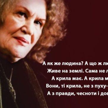 Вітаємо видатну українську писменницю та поетесу Ліну Костенко  з ювілеєм