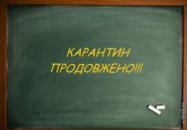 Загальнонаціональний карантин в Україні  триватиме до  22 травня 2020 року