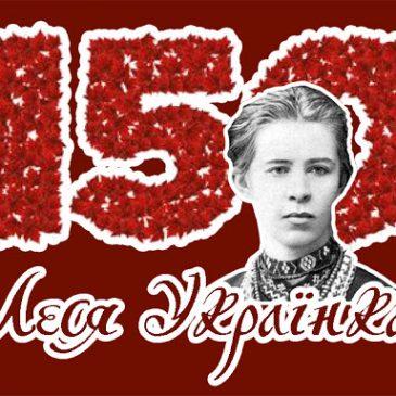 До 150-річчя з дня народження Лесі Українки