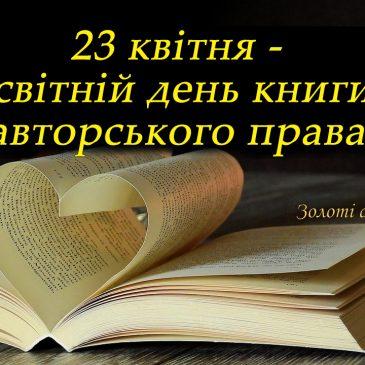 Всесвітній день книги та авторського права