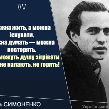 Відкрите інтегроване заняття з історії України та української літератури