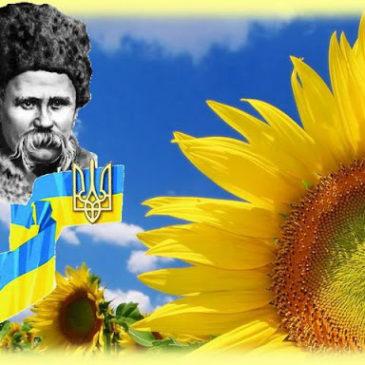 День народження Т.Г.Шевченка