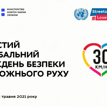 Шостий Глобальний тиждень безпеки дорожнього руху
